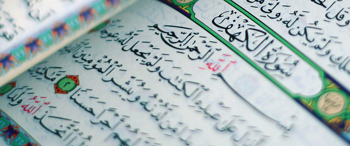 7 Things You Need to Know About Surah Al Kahf