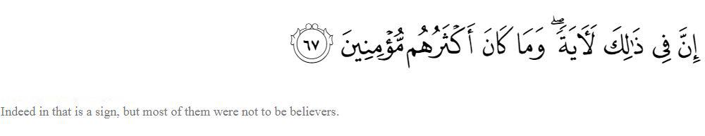 Surah Ash Shu'arah, Verses 67