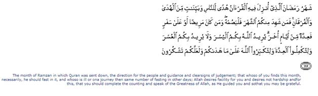 Quran, Surah al Baqarah, ayah 185